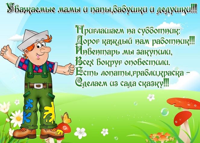 SkyClipArt.ru Версия для печати Приглашение на субботник для…